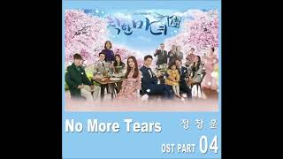 Gambar cover Jung Chang Hoon - No More Tears ( The Good Witch OST Part 4) Instrumental
