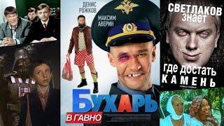 Русские сериалы с очепятками