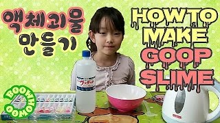 Video Comment faire Goop, Slime # 1 - BOOWHOWOO Sciences download MP3, 3GP, MP4, WEBM, AVI, FLV Desember 2017