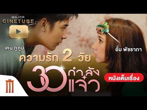30 กำลังแจ๋ว HD  - Major Cinetube Season 2 [หนังเต็มเรื่อง]