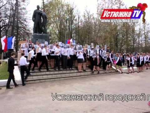 День Победы в Устюжне