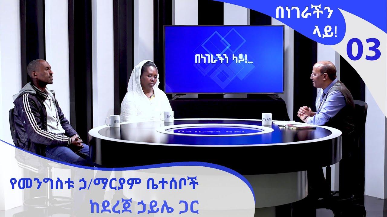 Benegrachin Lay! Mengistu H/Mariam's Family