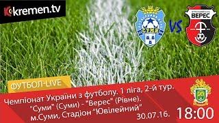 """Gambar cover 30.07.16. """"Суми"""" - """"Верес"""". LIVE. 18:00"""
