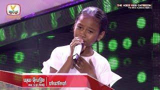 ឃុយ ម៉ីហៀង - ចាំនៅតែចាំ (Blind Auditions Week 1 | The Voice Kids Cambodia 2017)