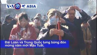 Đài Loan, Trung Quốc đón mừng Tết Mậu Tuất