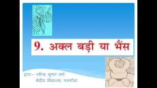 hindi video lesson akl badi ya bhains for class iii