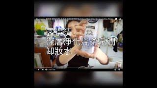 開架l Neutrogena 露得清[卸妝系列] 露得清深層淨化溫柔泉潤卸妝水Deep ...