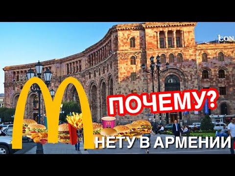 Почему в Армении нету McDonald's