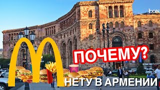 Почему в Армении нету McDonald