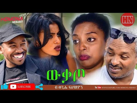 HDMONA – ውቃጦ ብ ወጊሑ ፍስሓጽዮን Wkato by Wegihu Fshatsion – New Eritrean Comedy 2019