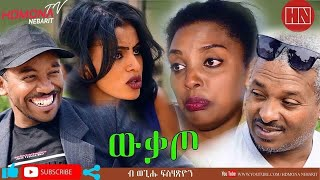 HDMONA - ውቃጦ ብ ወጊሑ ፍስሓጽዮን Wkato by Wegihu Fshatsion - New Eritrean Comedy 2019