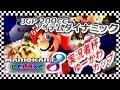 マリオカート8DX実況者杯 ゆーかわカップ Lap3【カズフォーミュラ視点】