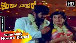 Naane Kiladi Song   Shankar Sundar Kannada Movie   Kannada Songs   Ambarish, Jayamala Hits