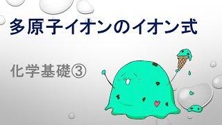 化学基礎3【多原子イオンのイオン式】富士宮西高校1年化学基礎・定期テスト(中間テスト・期末テスト)対策