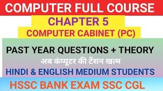 KURUKSHETRA UNIVERSITY CLERK recruitment , kuk clerk 2019 , COMPUTER QUESTIONS Phase 2