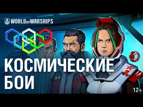 Большое Межгалактическое Многоборье | World of Warships