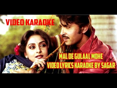 MAL DE GULAL MOHE AAYI HOLI AAYI RE -  KAMCHOR -  HQ VIDEO LYRICS KARAOKE