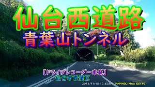仙台西道路ドライブ♪【青葉山トンネル】2018年11月