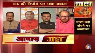 Awaaz Adda | हिन्दू संगठनों को बदनाम करने की साजिश? | Cnbc Awaaz