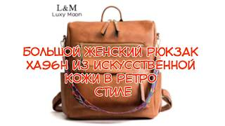 Большой женский рюкзак XA96H из искусственной кожи в ретро стиле с Алиэкспресс