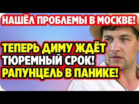 Дмитренко грозит тюремный срок! Нашёл проблемы в Москве. ДОМ 2 НОВОСТИ 18 мая 2020.