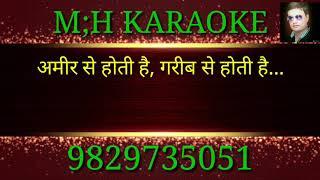 Karaoke Aaj Mere Yaar Ki Shaadi Hai