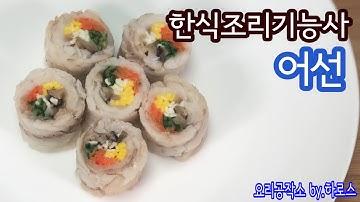 """2019 한식조리기능사 실기영상 """"어선"""" By : HaRoss"""