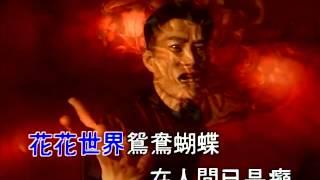 黄安 - 新鴛鴦蝴蝶夢 ซินยวนยางหูเตี๊ยเหม่ง เปาบุ้นจิ้น