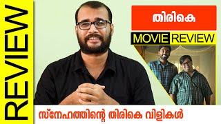 Thirike Malayalam Movie Review by Sudhish Payyanur @Monsoon Media