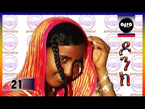 AFROVIEW DONK Part 21 ዶንክ NEW ERITREAN MOVIE 2017