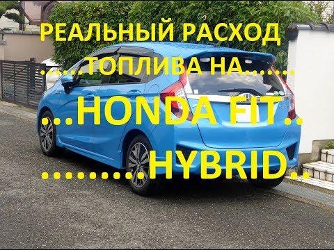 Реальный расход HONDA FIT HYBRID GP5 ПРЕВЬЮХА