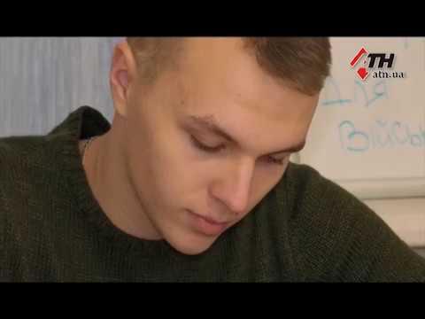 АТН Харьков: Будущие юристы пишут письма поддержки пленным украинским морякам - 18.12.18