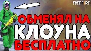 ОБМЕН НА КЛОУНА / БЕСПЛАТНЫЙ КЛОУН►(НАРЕЗКА СО СТРИМА)►ТОП 1►Game ZMEY Garena Free fire - Зима!