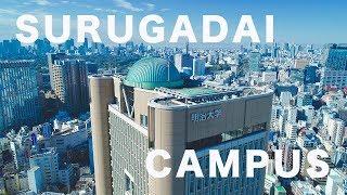駿河台/SURUGADAI「キャンパスは世界~Go Forward, Go Global~」Meiji University 明治大学