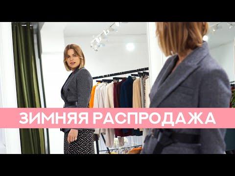 ТРЕНДЫ ЗИМНИХ РАСПРОДАЖ 2020  СЕКРЕТНЫЕ МЕСТА ДЛЯ ШОПИНГА