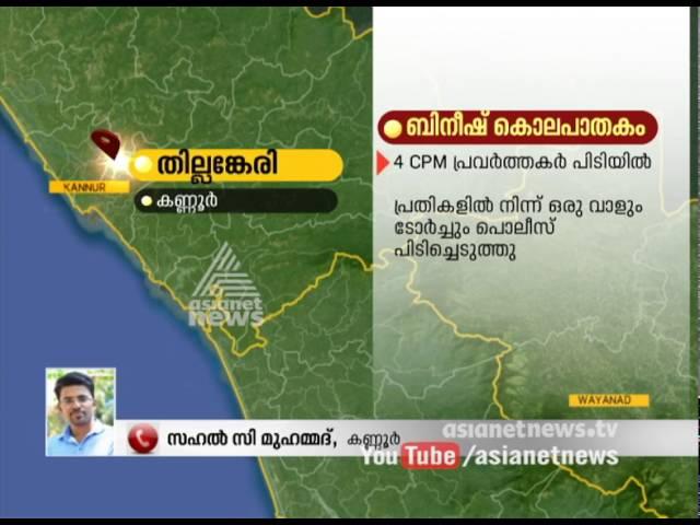 RSS activist Bineesh murder case; 4 CPM activists arrested