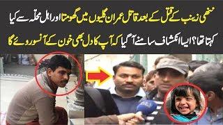 Imran Zainab Ko Qat-al Karne Ke Baad Kiya Karta Raha ?