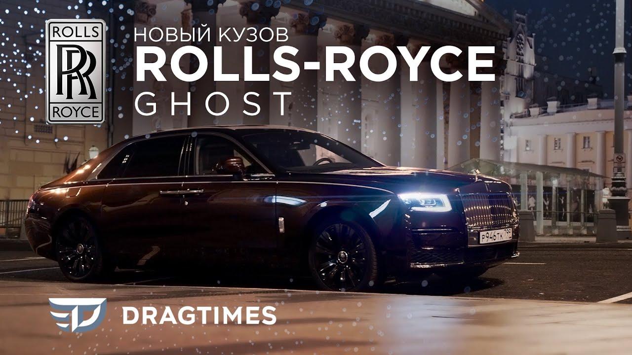 DT Test Drive — NEW Rolls-Royce Ghost