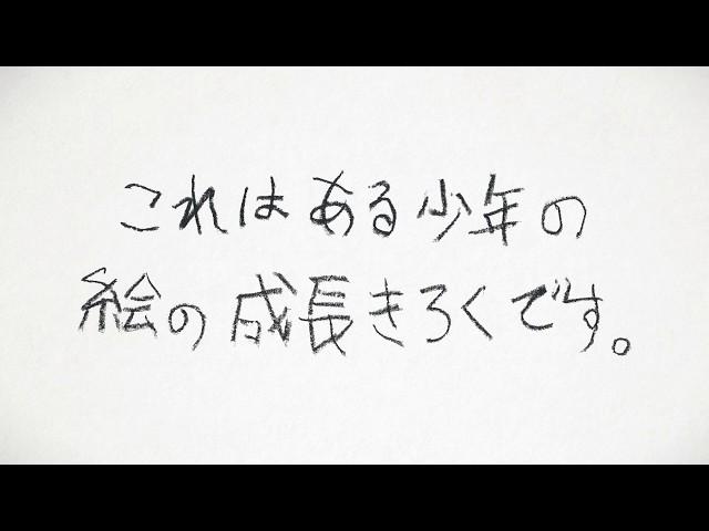 映画『ある日本の絵描き少年』予告編