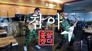 [M/V]밴드 홍삼캔디-참아