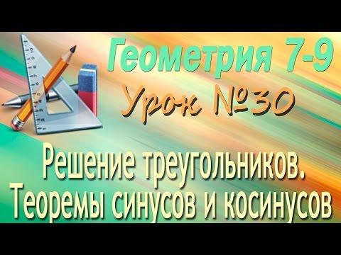 Видео Уроки Геометрия 7 класс - Мрия-Урок