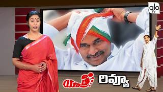 Yatra Movie Review & Rating | Ys Rajasekhar Reddy Padayatra Movie | Ys Jagan | YSR Biopic | ALO TV