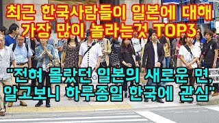 """최근 한국사람들이 일본에 대해 크게 놀라는것 TOP3 """"전혀 몰랐던 일본의 새로운 면, 알고보니 하루종일 한국에 관심"""""""