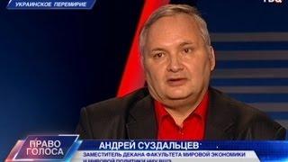 Украинское перемирие. Часть 2-я. Право голоса