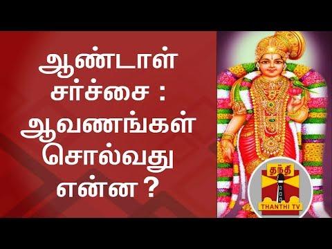 ஆண்டாள் சர்ச்சை : ஆவணங்கள் சொல்வது என்ன? | Thanthi TV