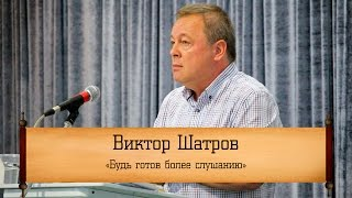 Виктор Шатров -