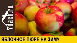 Яблочное пюре: заготовка на зиму - 7 дач