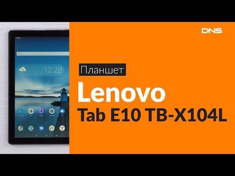 Распаковка планшета Lenovo Tab E10 TB-X104l / Unboxing Lenovo Tab E10 TB-X104l