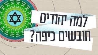 כאן סקרנים   למה יהודים חובשים כיפה?