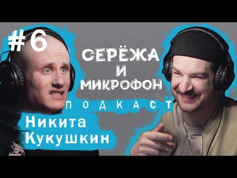Никита Кукушкин. Серёжа и микрофон. Подкаст #6 (ЖИЗНЬ, Кирилл Серебренников, гоголь-центр)